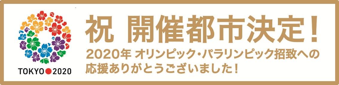 東京オリンピック 2020年開催!